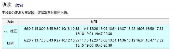 《ZBC WIKI ※ 公交线词条将加入时间表》